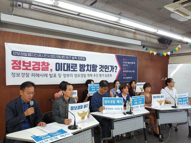 20190930_정보경찰폐지넷발족토론회