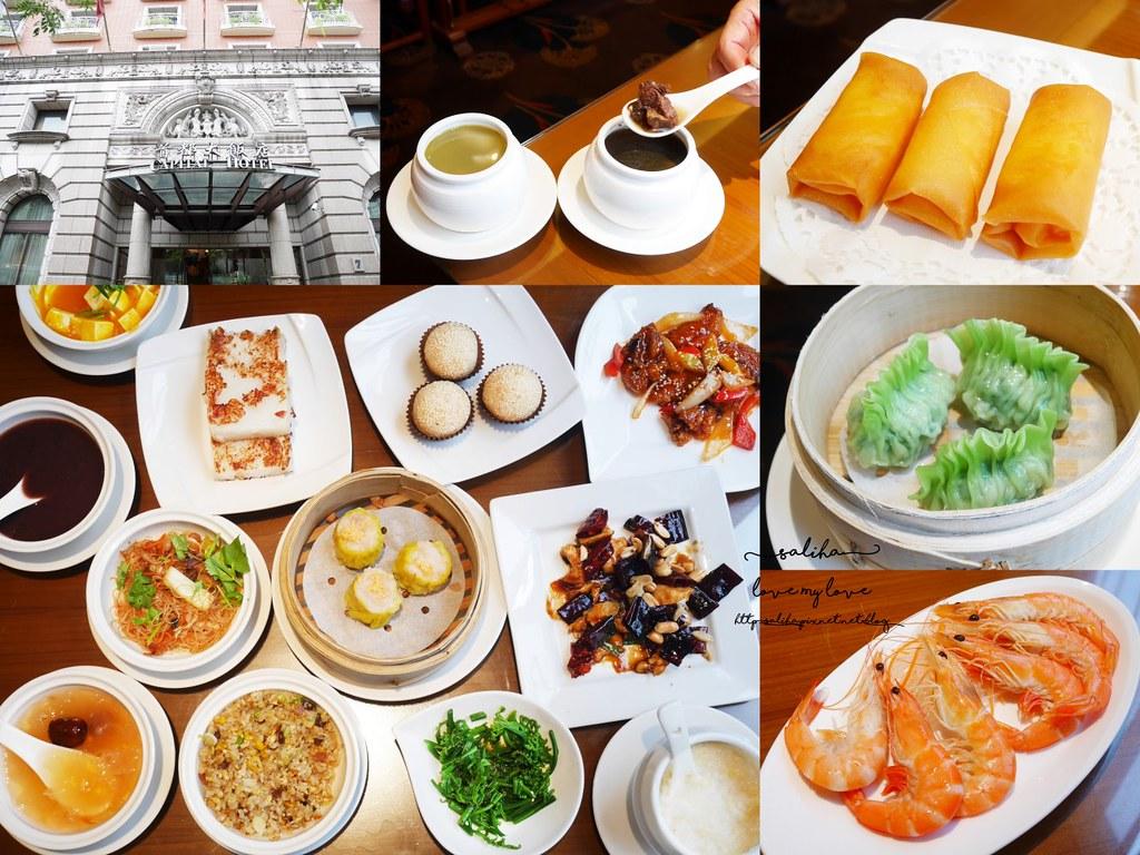 台北首都飯店旗艦館豫園中餐廳中菜港式點心飲茶吃到飽食記分享