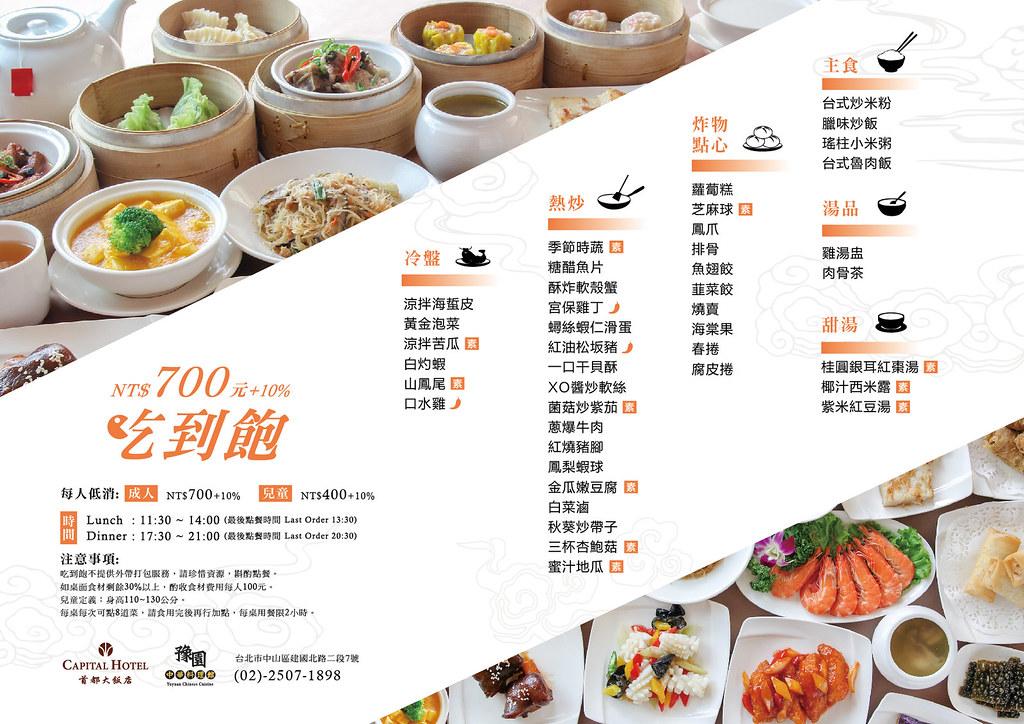 首都飯店豫園中餐廳港式飲茶點心吃到飽價位菜單價目表menu