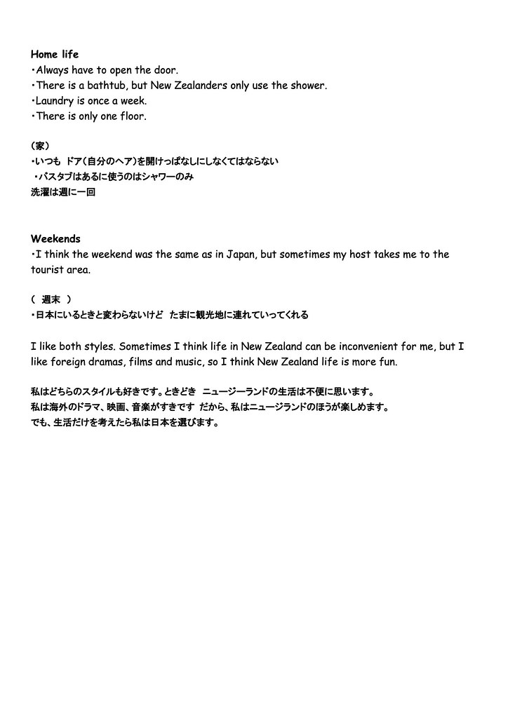 Differences between Japan and NZ September 5