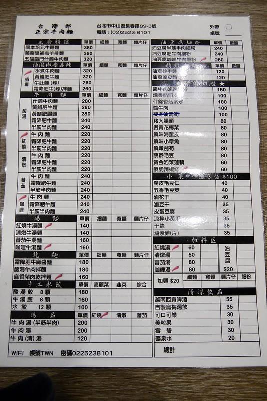 20190915 台灣郎牛肉麵