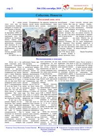 Сентябрь 2019г. №6(126) стр. 2