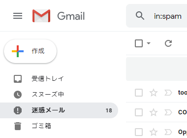 20190930_gmail_spam