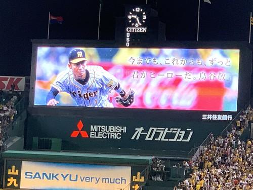 Hanshin Last Game