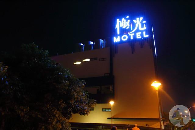 極光情境旅館