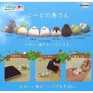 超萌小鳥電線桿上排排站~GASHAPON 動物系列Hugcot 小鳥咬線器 (ハグコット こーどの鳥さん)全八款