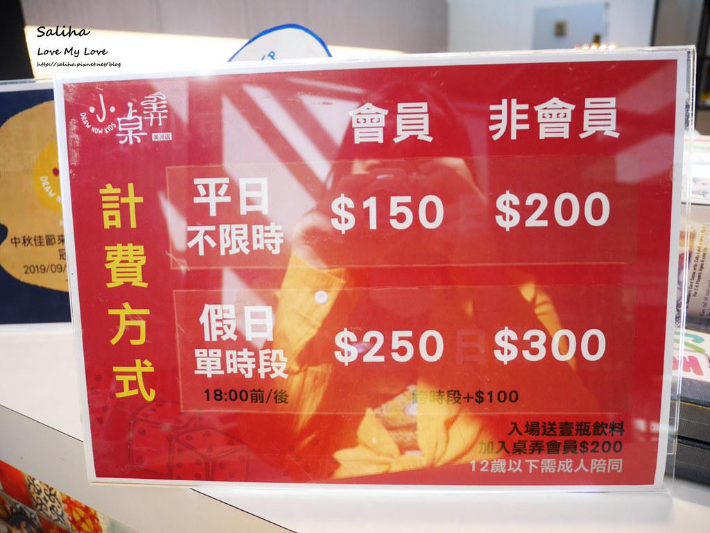 新北新店小碧潭小桌弄兒童桌遊美河店收費價格計費怎麼算
