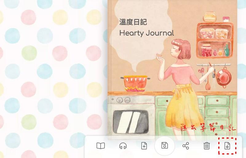 女生手帳,手帳app推薦,日記app下載,日記app推薦,溫度日記,溫度日記Hearty Journal,溫度日記評價,療癒系心情日記 @陳小可的吃喝玩樂