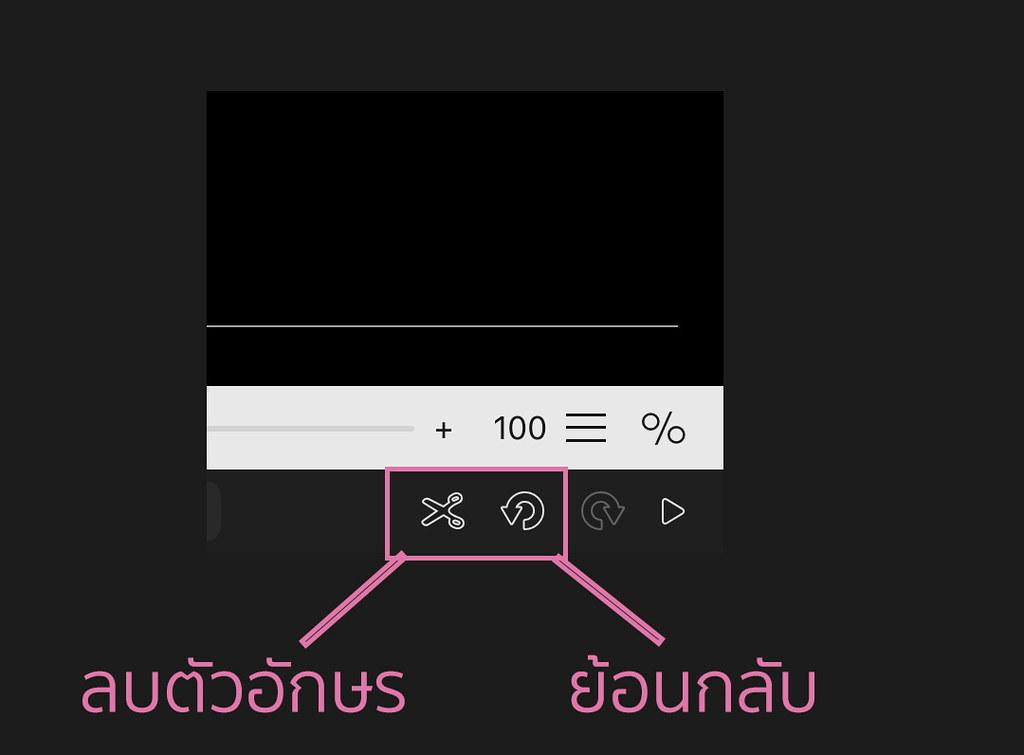 ifontmaker-font-thai-06