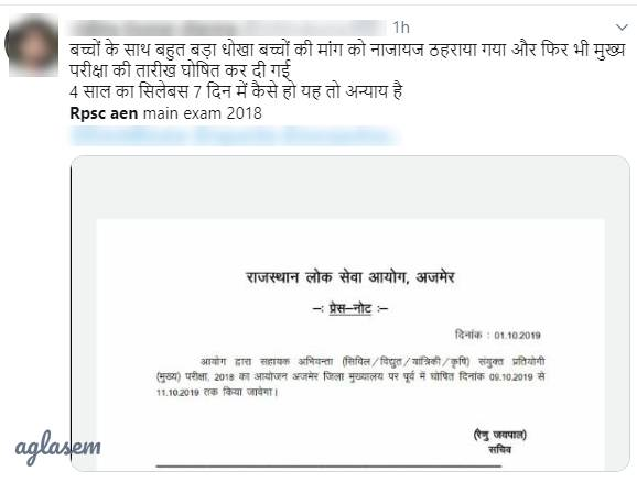 RPSC AEN Mains Exam Date 2019 Official Notification Released: Date not changed, Extended revised result declared