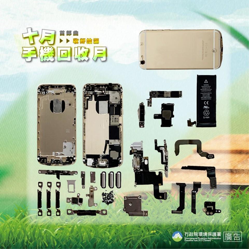 手機內含有許多貴重金屬零件可提煉再利用。環保署提供