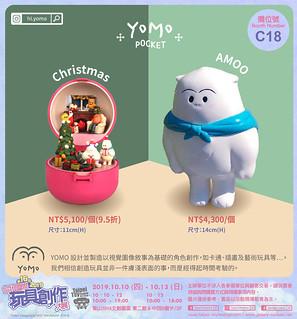 【TTF2019】童年的口袋玩具!韓國設計「YOMO」可愛角色都微縮在 Yomo Pocket (요모포켓) C18攤位療癒登場~