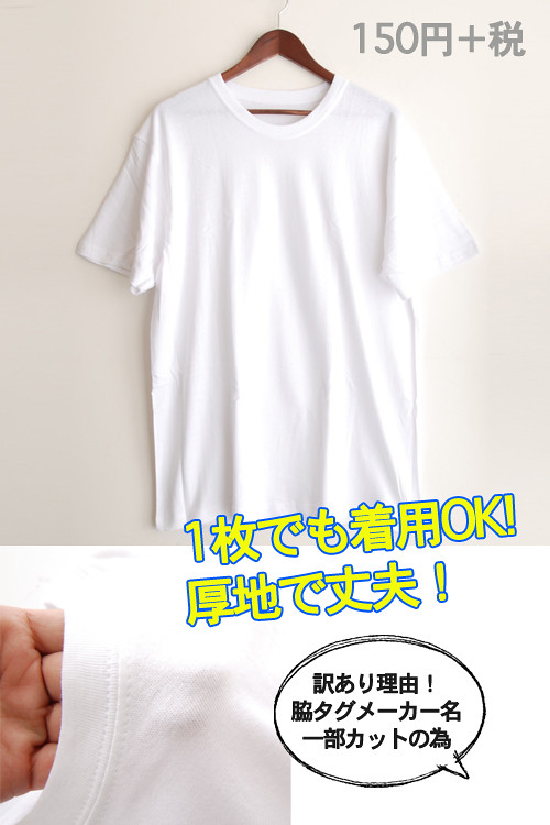 メンズ白Tシャツ150円
