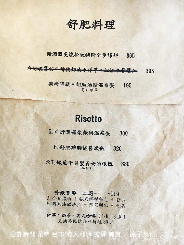 日許時間 菜單 台中 義大利麵 披薩 美食