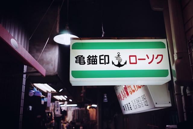 Tsuruhashi glow