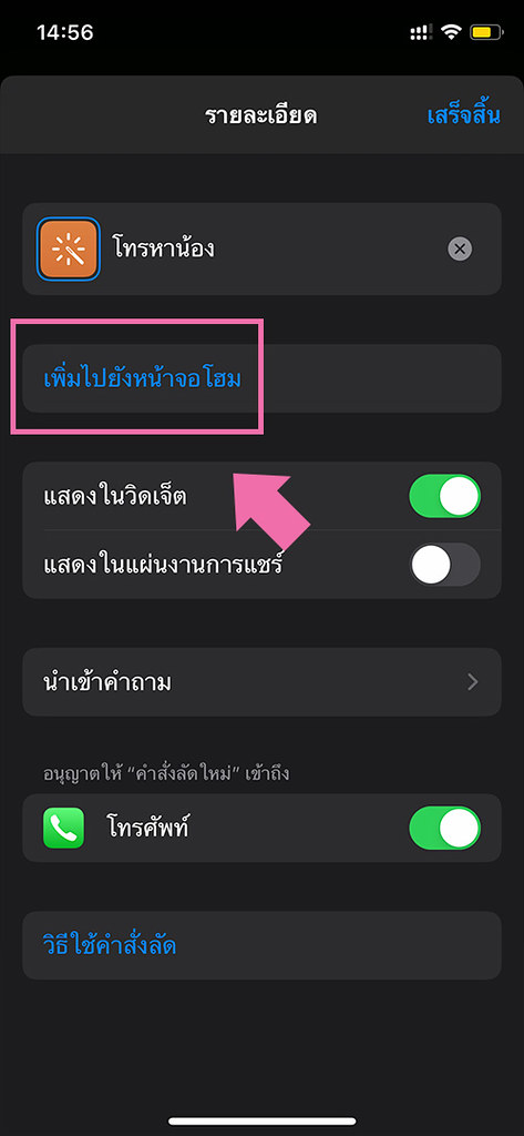 Call-Shortcut-iphone-05
