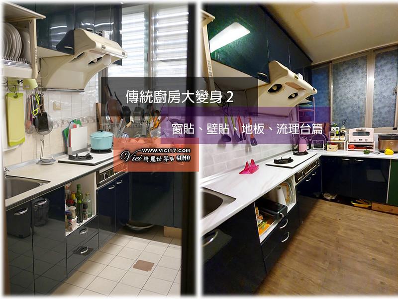 廚房變身首圖2
