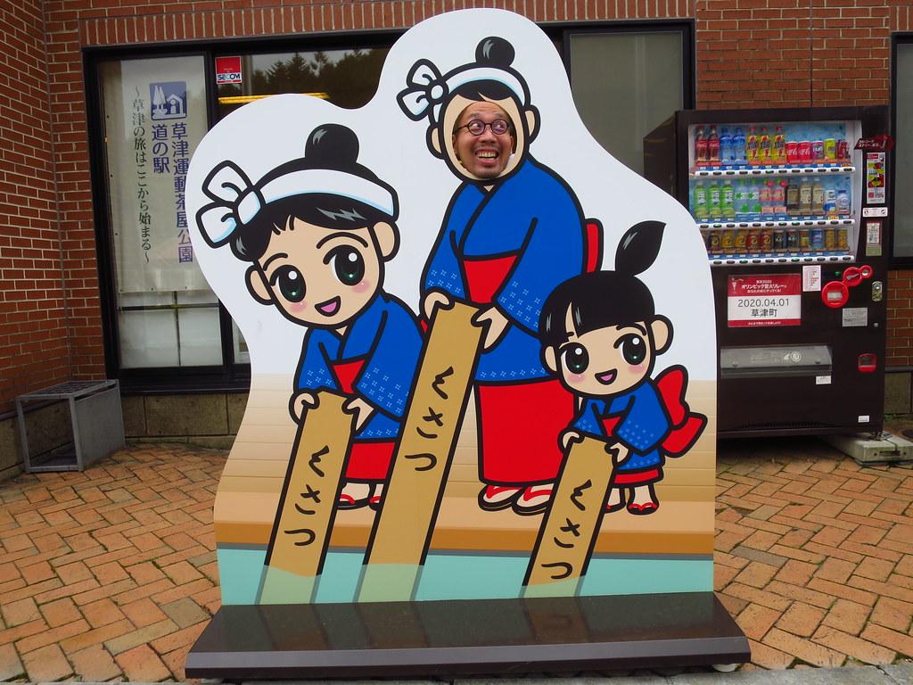 Michi-no-eki, Kusatsu Undo Jaya Park, Kusatsu