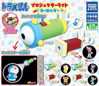 將喜愛的角色投射出來!TAKARA TOMY ARTS《哆啦A夢》投影燈鑰匙圈(ドラえもん プロジェクターキーホルダー)