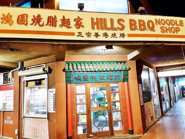 Hills BBQ Noodle Shop Exterior