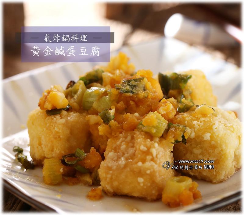 0806氣炸黃金豆腐999