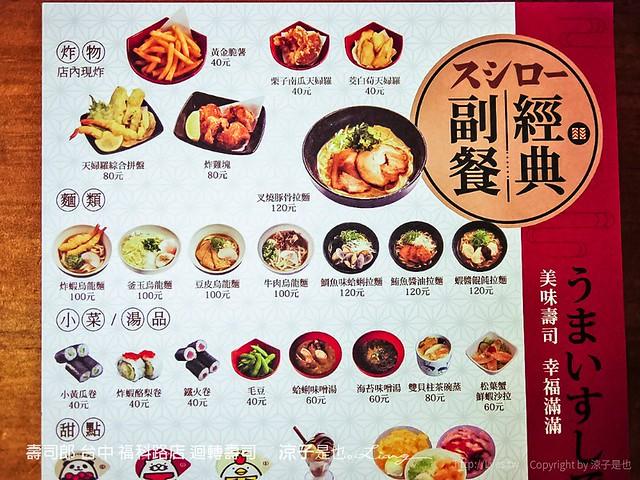 台中 壽司郎 福科路店 1 迴轉壽司