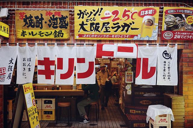 Lunch break, Umeda