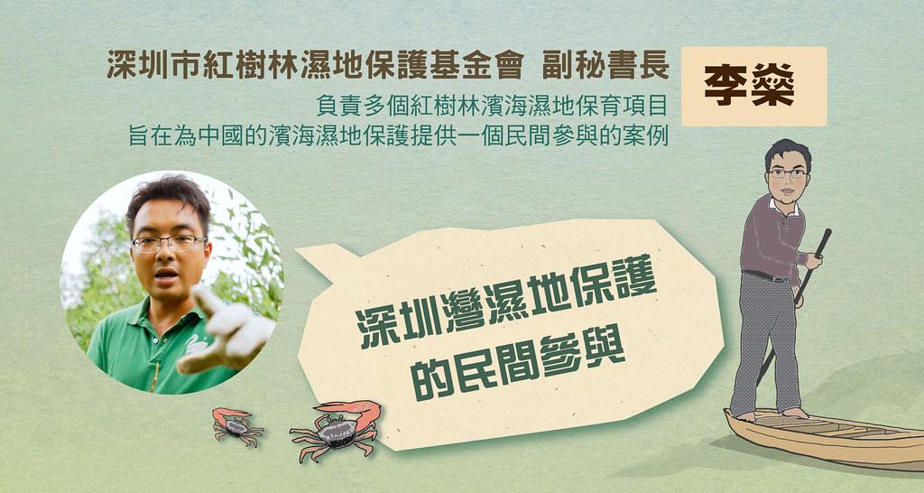 「2019中國綠色人物臉譜論壇:濕地」講者之一李燊,來台分享濱海紅樹林濕地的保育工作。