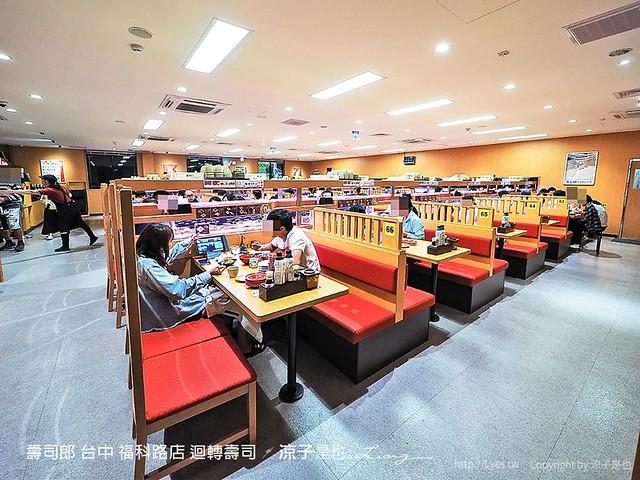 壽司郎 台中 福科路店 迴轉壽司