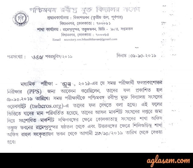 Rabindra Open Schooling Madhyamik Result June 2019