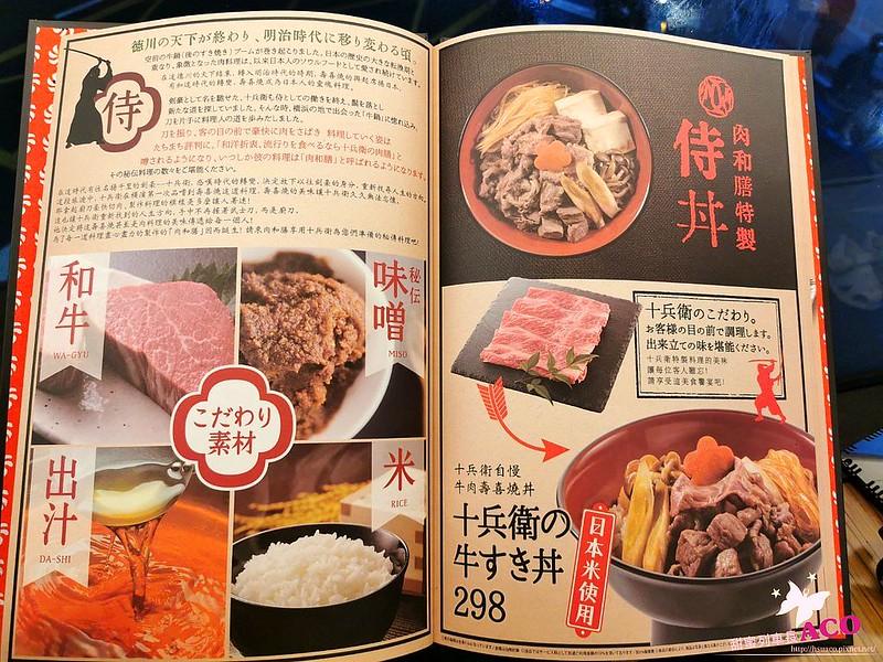 肉和膳30