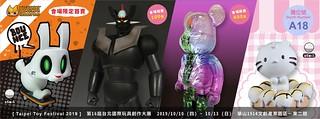【TTF2019】台灣玩具發光發熱!塗鴉設計師Bounce、麻吉貓創作者黃志平  激限量商品將登場 HOBBY TOY哈玩具 A18展位