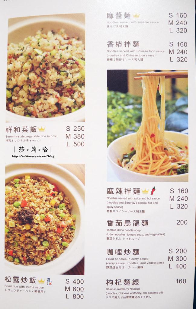 台北好吃素食餐廳推薦祥和蔬食菜單價位訂位menu價目表餐點 (7)