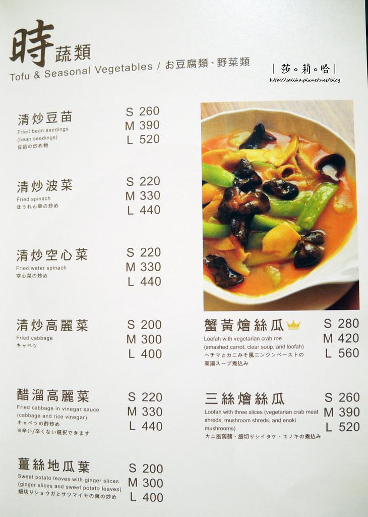 台北好吃素食餐廳推薦祥和蔬食菜單價位訂位menu價目表餐點 (6)