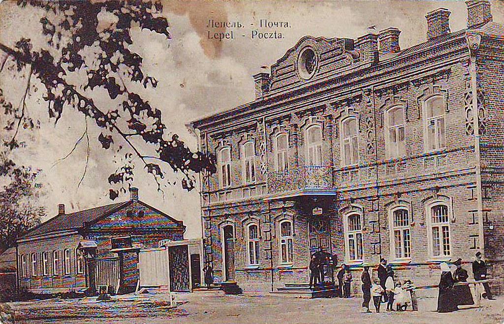 Почта (1913)