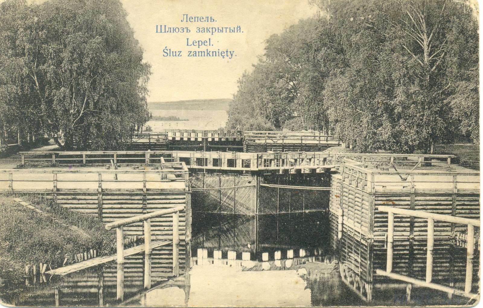 Березинская водная система. Шлюз закрытый