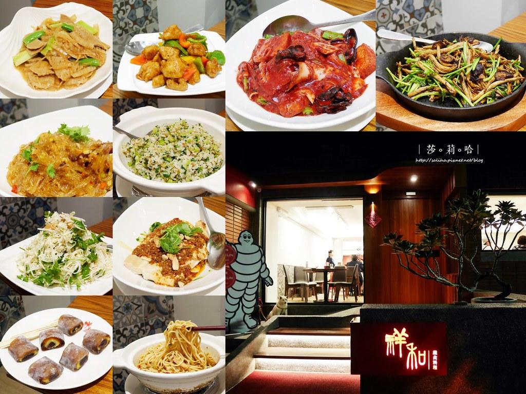 台北好吃素食餐廳推薦祥和蔬食米其林美食
