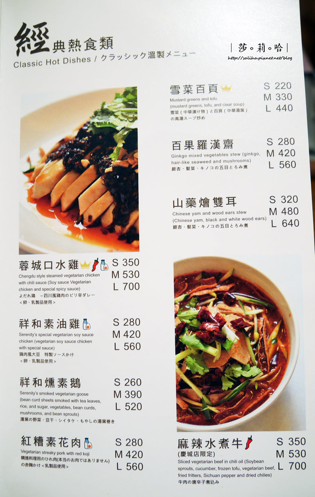 台北好吃素食餐廳推薦祥和蔬食菜單價位訂位menu價目表餐點 (3)