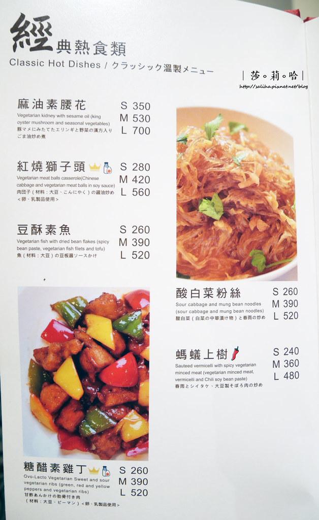 台北好吃素食餐廳推薦祥和蔬食菜單價位訂位menu價目表餐點 (2)