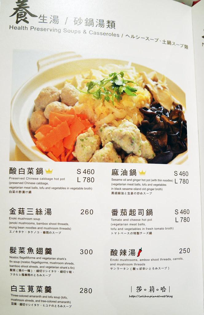 台北好吃素食餐廳推薦祥和蔬食菜單價位訂位menu價目表餐點 (1)