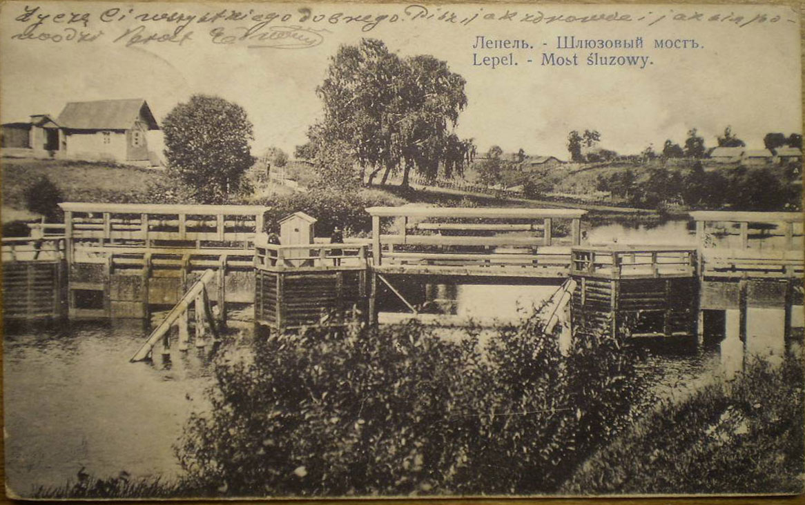 Березинская водная система. Шлюзовый мост