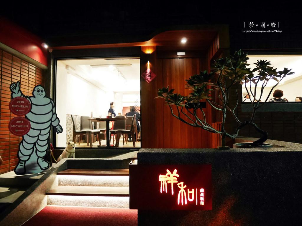 台北南京復興站好吃素食餐廳推薦祥和蔬食慶城店 (2)