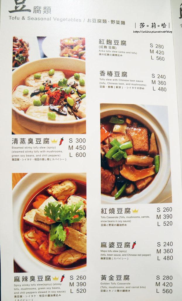 台北好吃素食餐廳推薦祥和蔬食菜單價位訂位menu價目表餐點 (5)