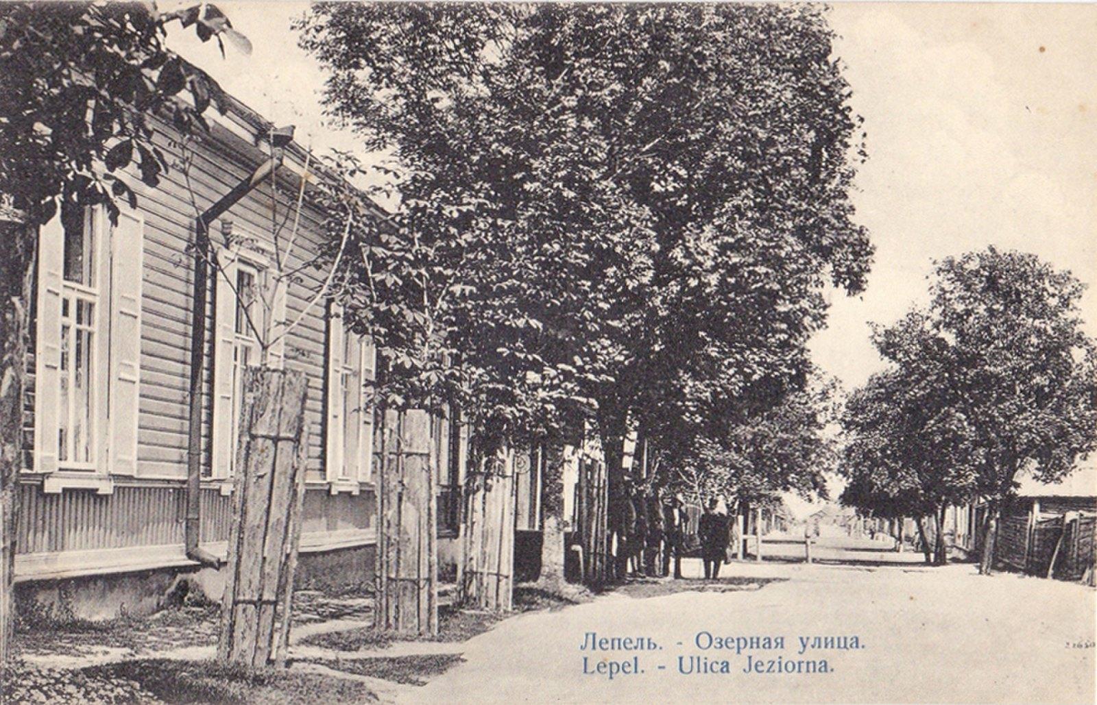 Озерная улица