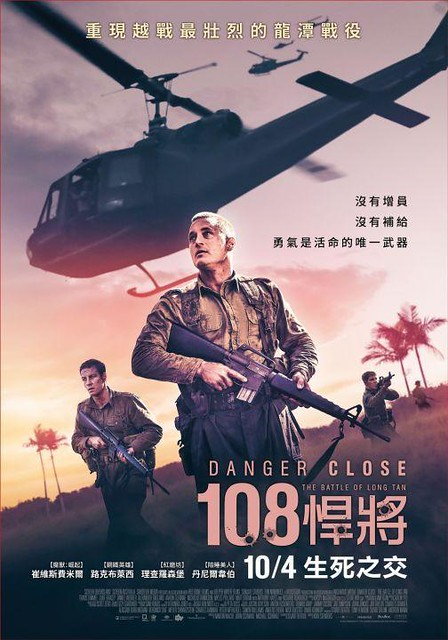 "108悍將 The movie poster & the stills of "" Danger Close: The Battle of Long Tan"" , Oct 2, 2019"