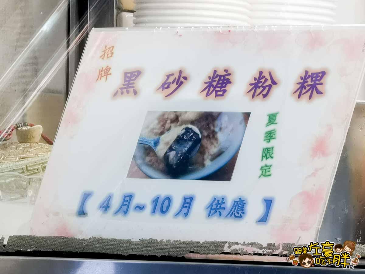 陳Q高雄古早味剉冰 高雄冰店-12