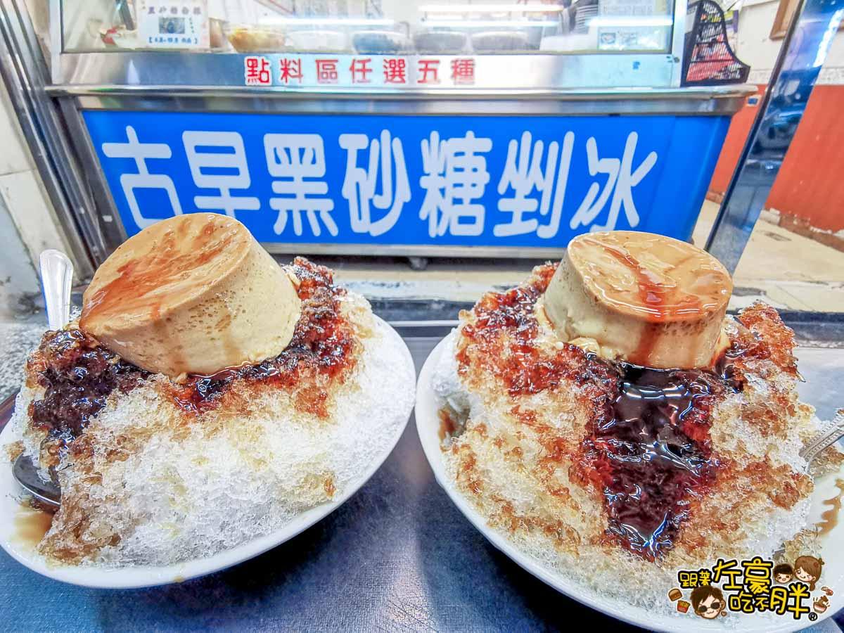 陳Q高雄古早味剉冰 高雄冰店-4