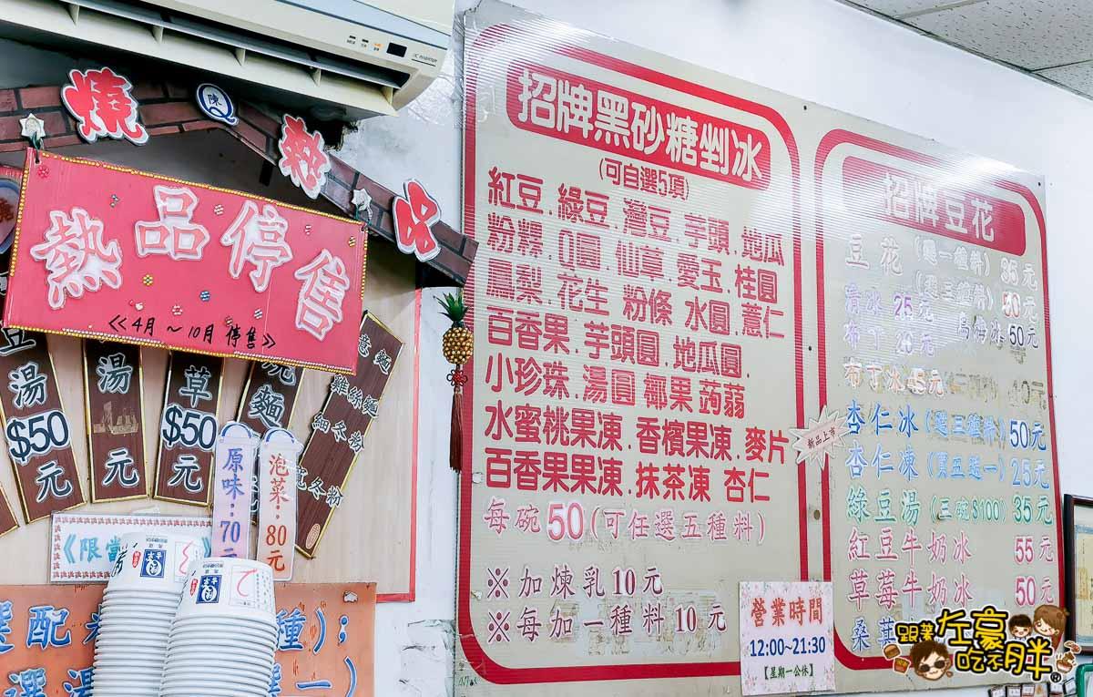 陳Q高雄古早味剉冰 高雄冰店-2