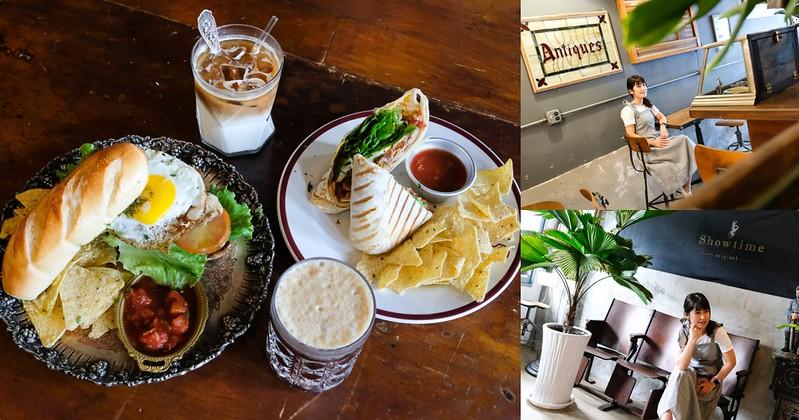 [美食] 台南 Showtime Original 古董裝潢的老屋早午餐!IG網美打卡點~店內超好拍~餐點也不賴!