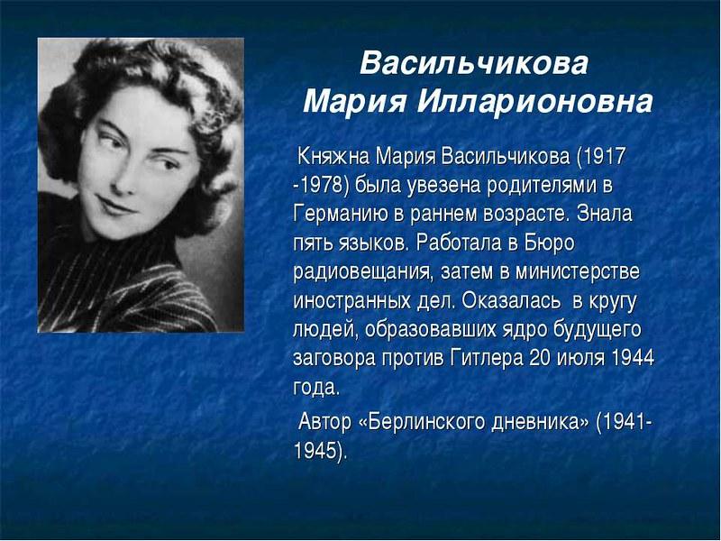 Мисси Васильчикова